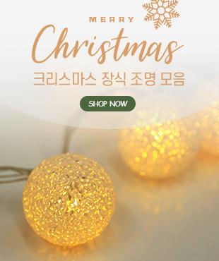 크리스마스 전구 모음
