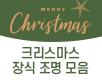 크리스마스전구추천