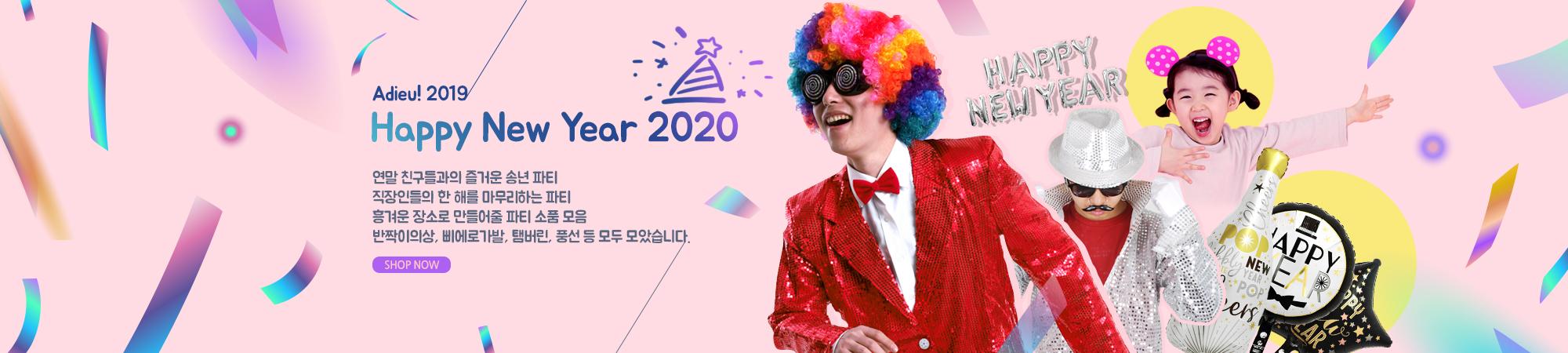 연말 송년회 파티 소품 모음