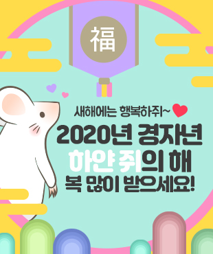 2020년 신년 인사