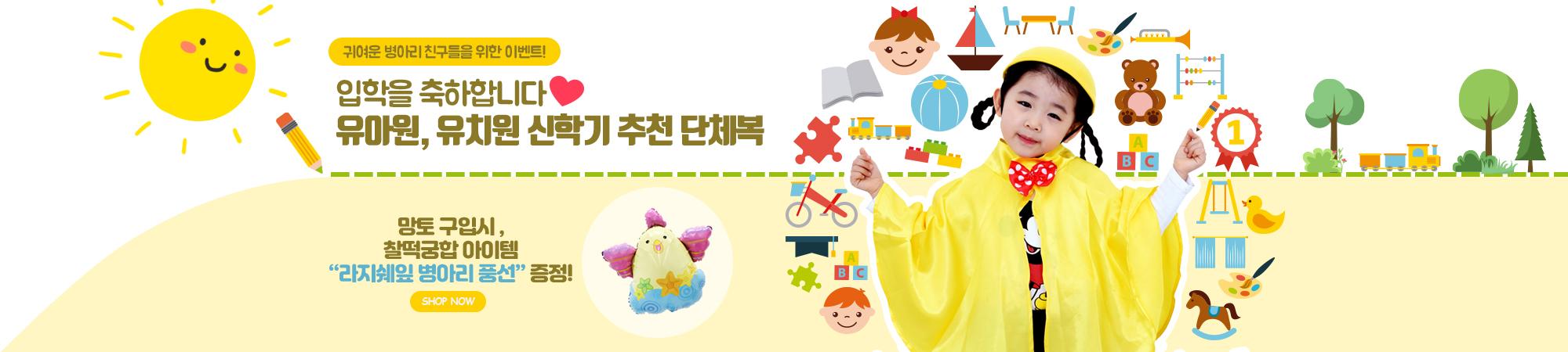 병아리 유치원 의상 사은품제공