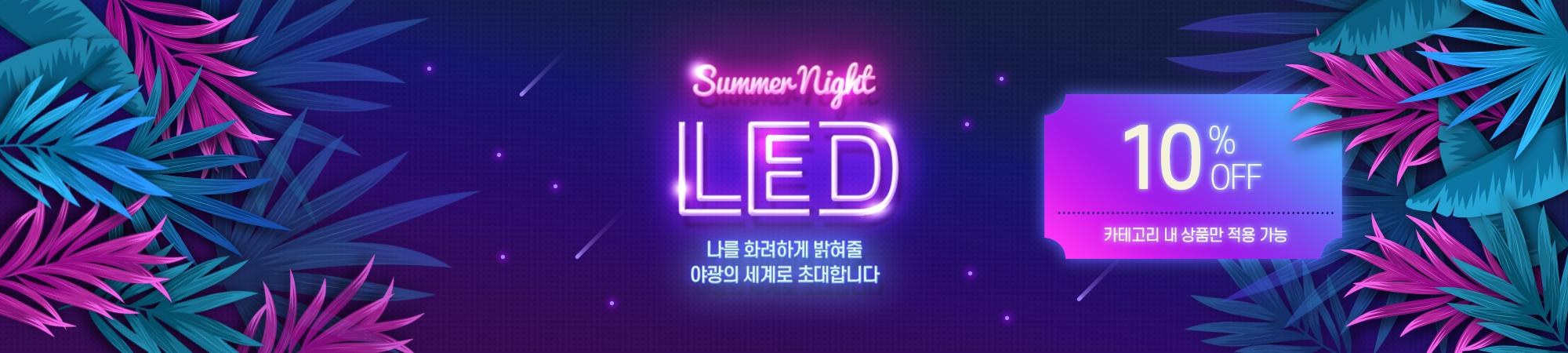 LED야광용품