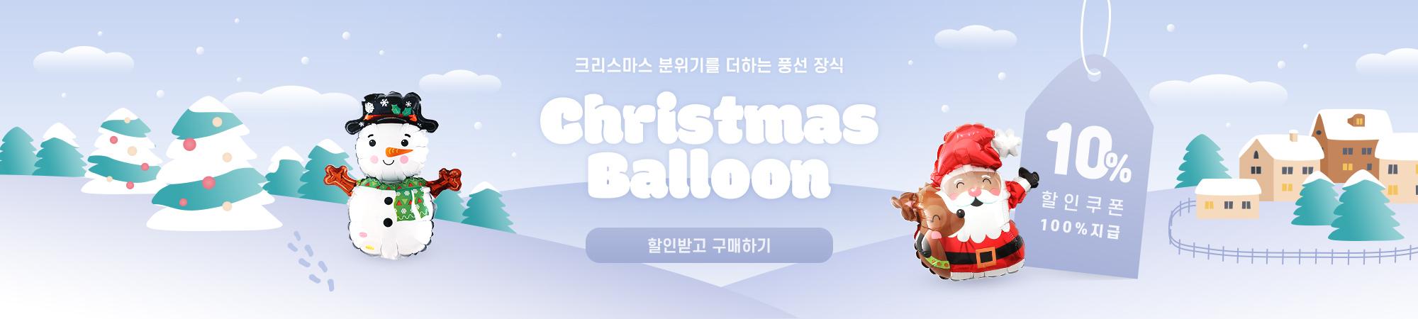 크리스마스풍선소품