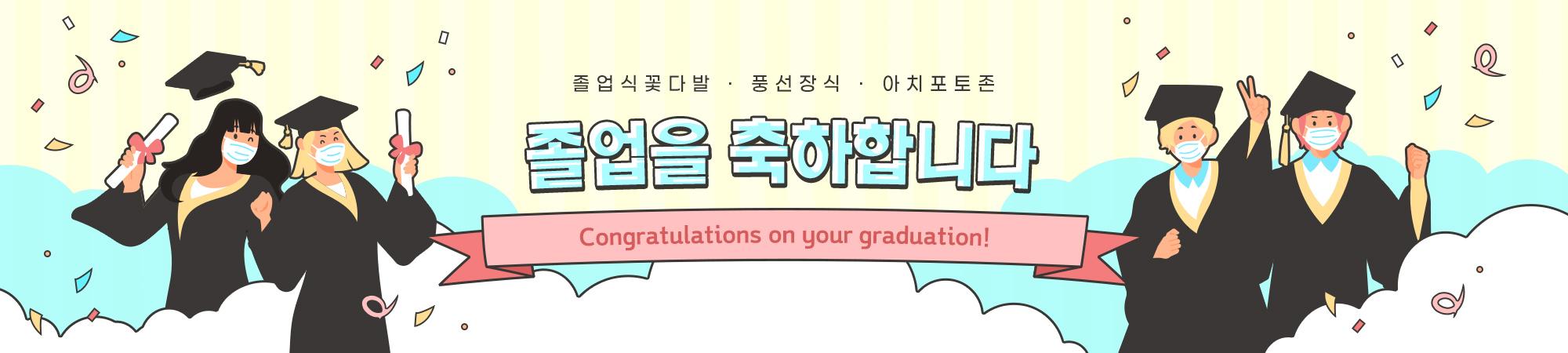 졸업식 축하행사
