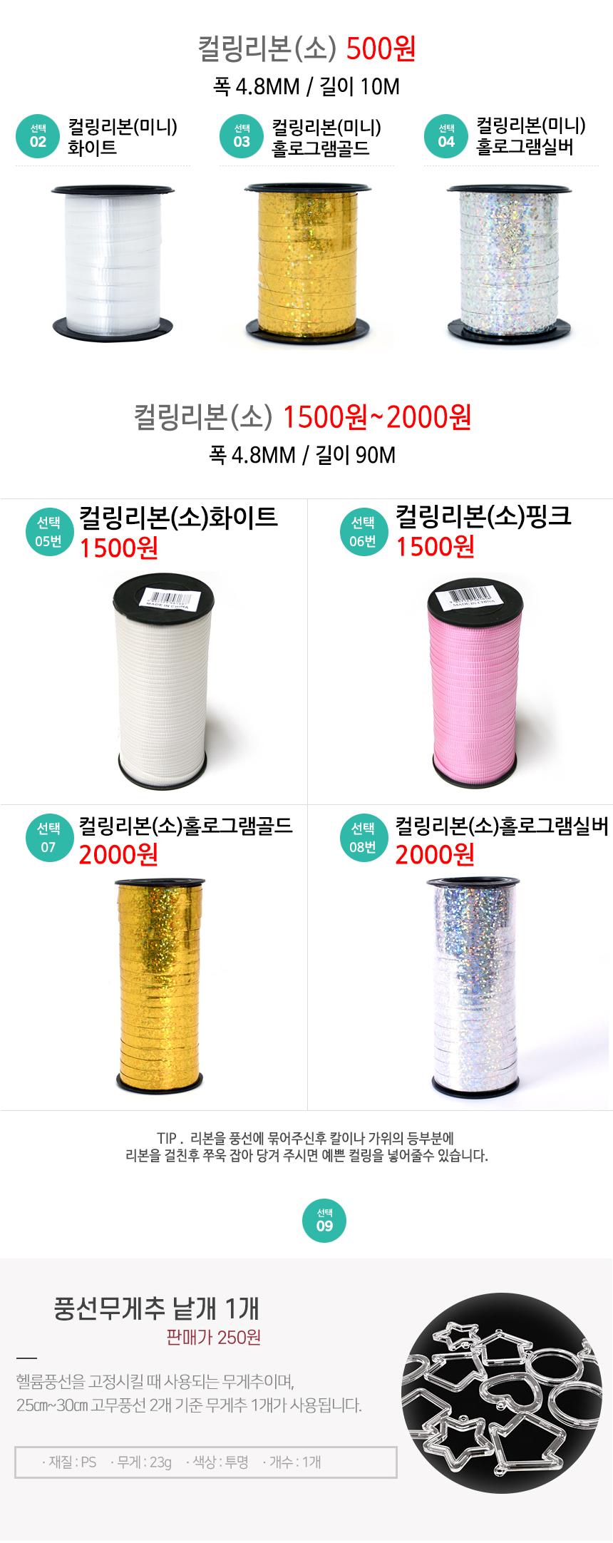 헬륨가스 추가용품